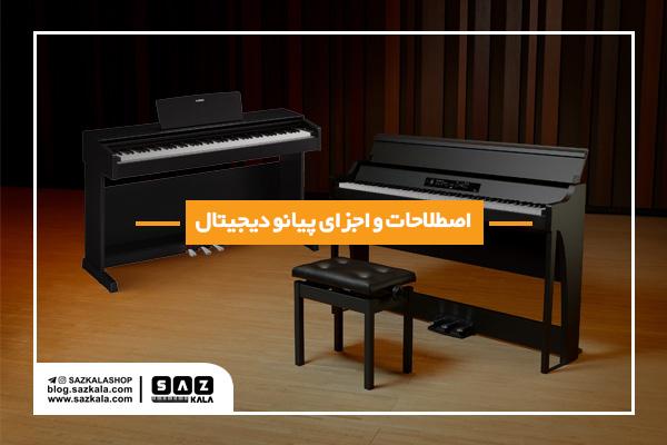 مهمترین اصطلاحات پیانو دیجیتال