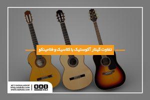 مقایسه گیتارهای کلاسیک فلامنکو و اکوستیک
