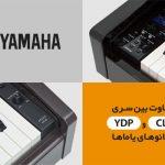 تفاوت پیانو سری ydp و clp یاماها