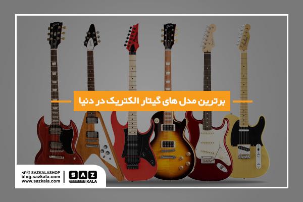 برترین مدل های گیتار الکتریک در دنیا