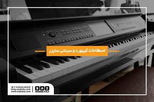 راهنمای انتخاب کیبورد ، پیانو و سینتی سایزر