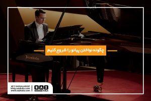 آموزش نواختن پیانو (مبتدی)