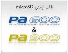 قفل ایمنی MICRO SD KORG PA600 |