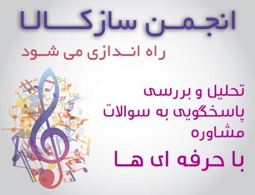 انجمن سـازکـالا به زودی راه اندازی می شود