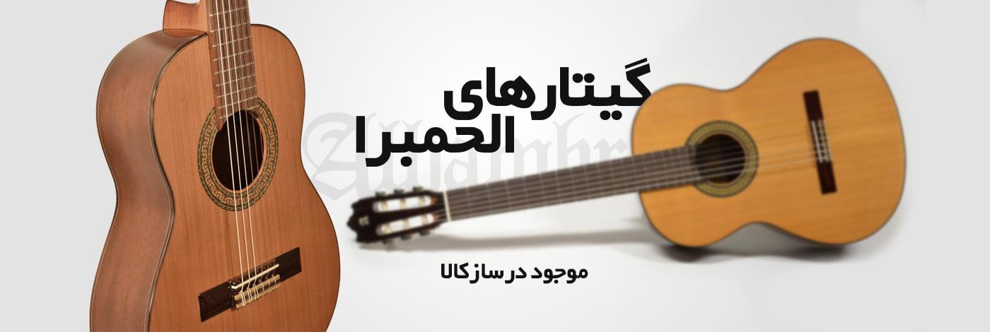 فروش-ویژه-گیتار-الحمبرا