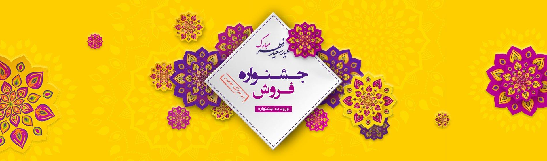 جشنواره عید فطر