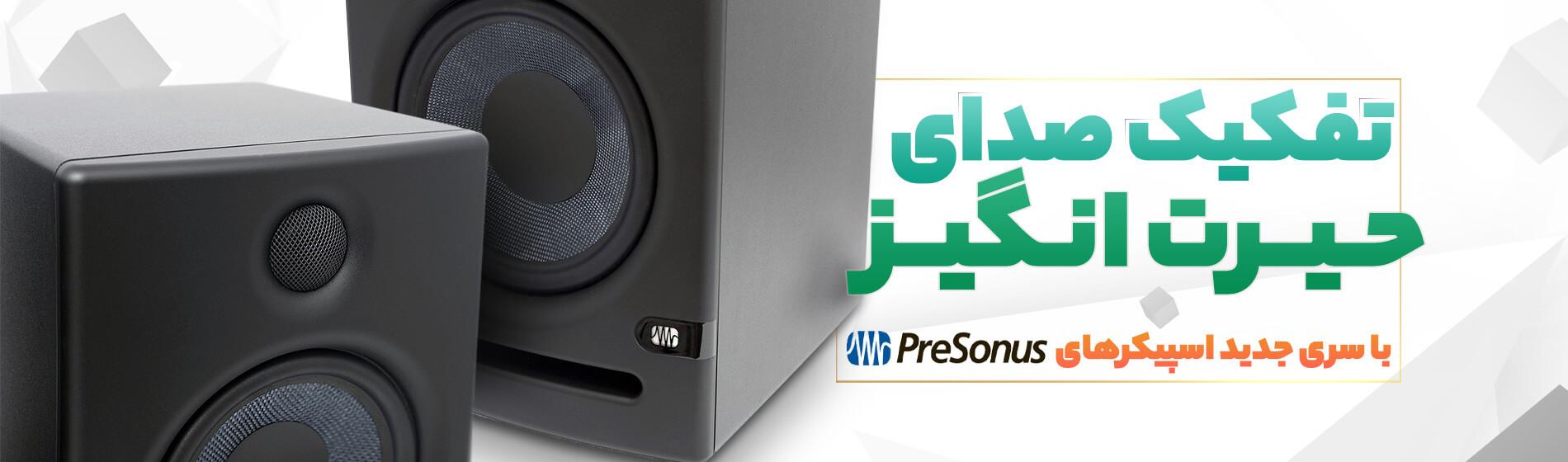 Presonus-Speakers