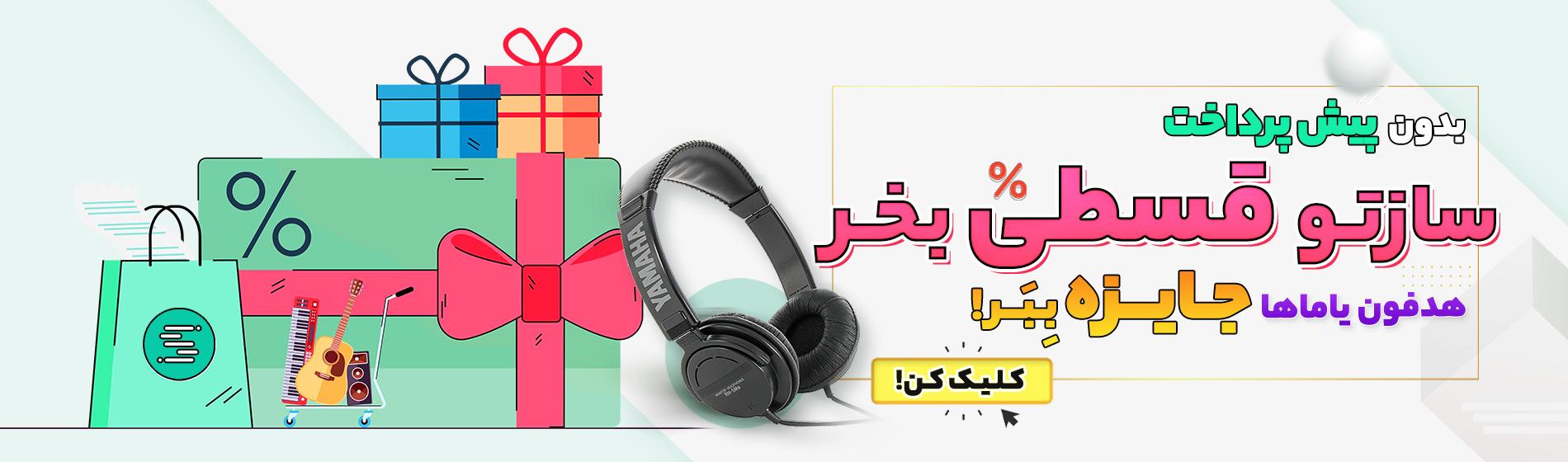 کمپین خرید اقساطی ساز